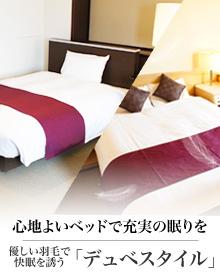 心地のよいベッドで充実の眠りをご提供します「デュベスタイル」
